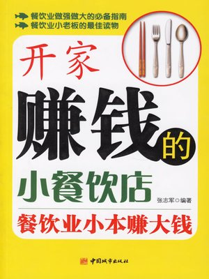 cover image of 开家赚钱的小餐饮店 (Open a Small Restaurant that Makes Fortune)