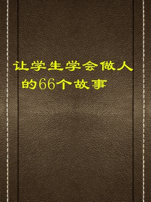 cover image of 让学生学会做人的66个故事 (66 Stories to Enable Students to Learn to Be A Person)