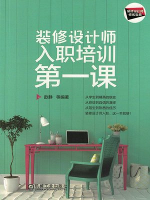 cover image of 装修设计师入职培训第一课