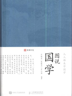 cover image of 图说国学