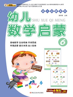 cover image of 幼儿数学启蒙6 (Early Childhood Mathematics Enlightenment 6)