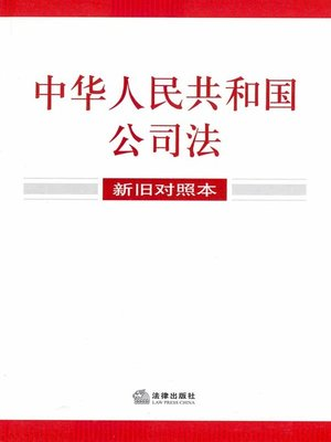 cover image of 中华人民共和国公司法:新旧对照本 (Corporate Law of the Peoples Republic of China: Comparison Text of New and Old Edition)