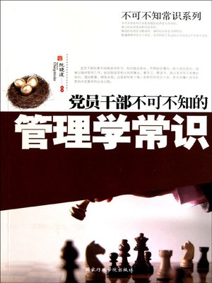 cover image of 党员干部不可不知的管理学常识(Common Knowledge about Management that Every Party Member Should Know)