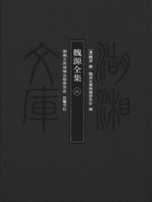 cover image of 魏源全集八 (Complete Works of Wei Yuan VIII)