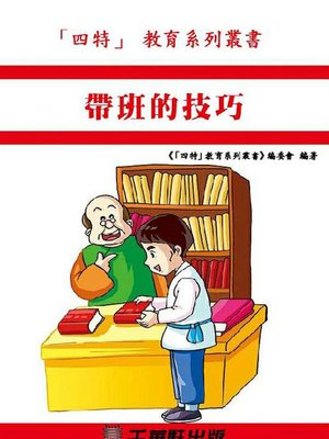 cover image of 帶班的技巧