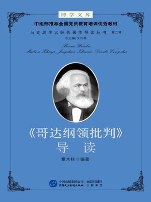 cover image of 《哥达纲领批判》导读