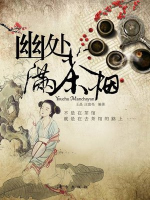 cover image of 幽处满茶烟(全2册) (Quiet Place Full of Tea Smoke)