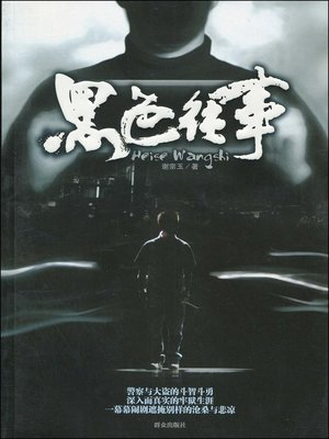 cover image of 黑色往事(Black Past )