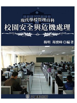 cover image of 校园安全与危机处理