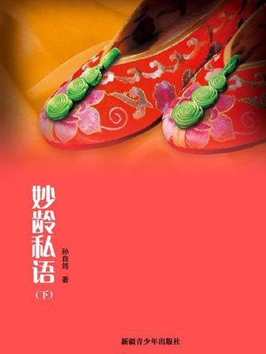 cover image of 妙龄私语下 (Whispers in Youth II)