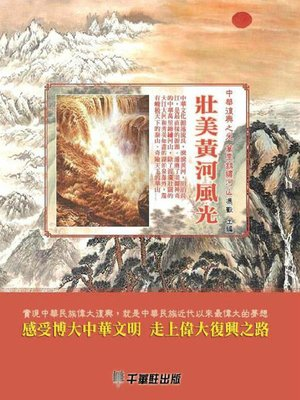 cover image of 壯美黃河風光
