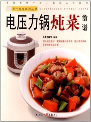 cover image of 电压力锅炖菜食谱(Stewing Recipes by Electric Pressure Cooker )