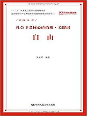 cover image of 自由(社会主义核心价值观·关键词) (Freedom (Core Socialist Values ·Keywords)