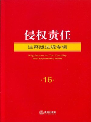 cover image of 侵权责任注释版法规专辑 (Regulations on Tort Liability with Explanatory Notes)