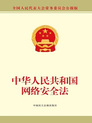 cover image of 中华人民共和国网络安全法