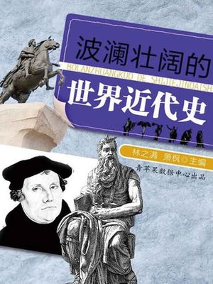 cover image of 波澜壮阔的世界近代史( The Magnificent Modern World History)