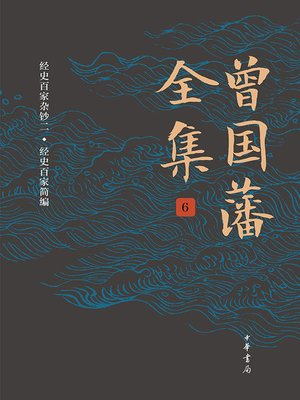 cover image of 曾国藩全集6