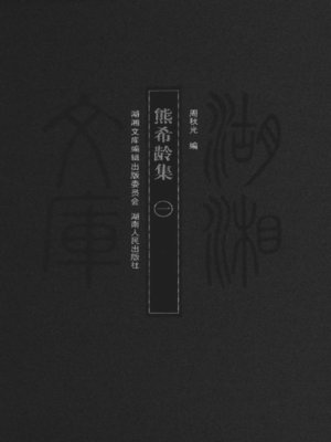 cover image of 熊希龄集一 (A Collection of Xiong Xiling I)
