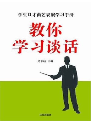 cover image of 教你学习谈话( Teaching You to Learn to Talk )