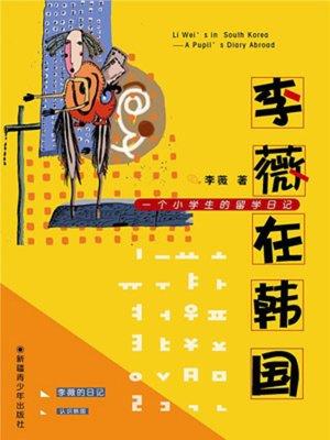 cover image of 李薇在韩国(Li Wei in South Korea)