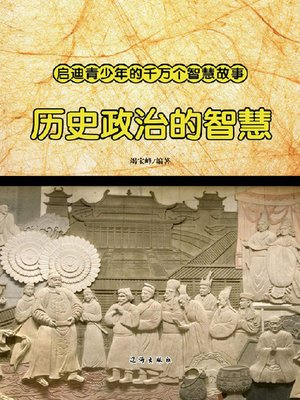 cover image of 历史政治的智慧 (The Wisdom of History and Politics)