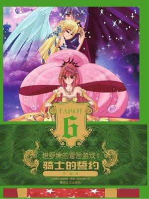 cover image of 塔罗牌的冒险游戏 . 6 ,骑士的誓约