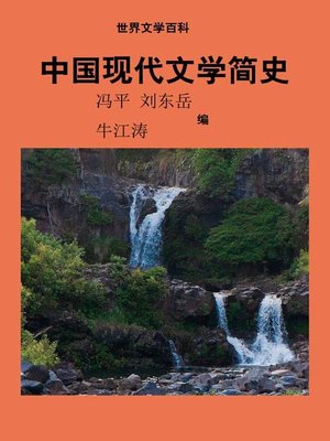 cover image of 世界文学百科丛书——中国现代文学简史 (Encyclopedia of World Literature-Brief History of Chinese Contemporary Literature)