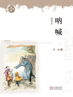 cover image of 呐喊(Call To Arms)