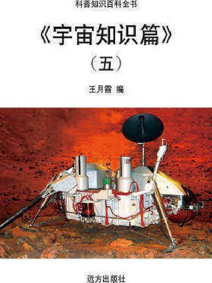 cover image of 宇宙知识篇(五)