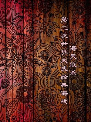 cover image of 第二次世界大战经典海战 (World War Ⅱ )