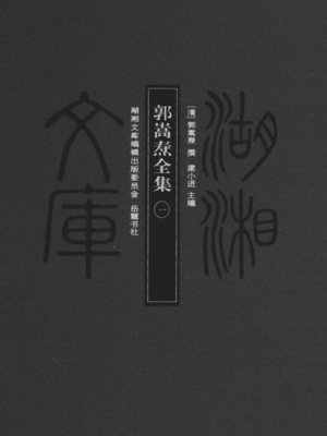 cover image of 郭嵩焘全集 一