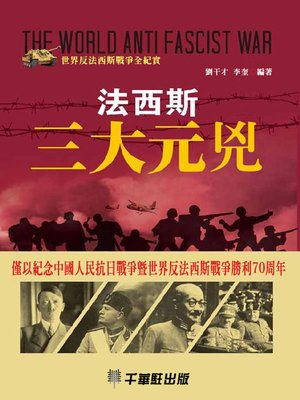 cover image of 法西斯三大元兇