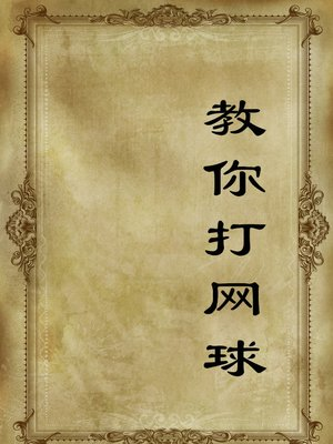 cover image of 教你打网球(Teach You How to Play Tennis )
