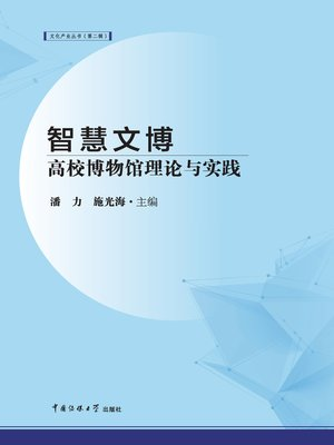 cover image of 智慧文博