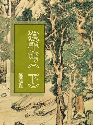 cover image of 独手丐(下)