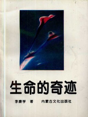 cover image of 生命的奇迹 (Miracle of Life)