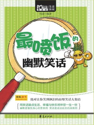 cover image of 最喷饭的幽默笑话 (The Most Bizarre Humorous Jokes)