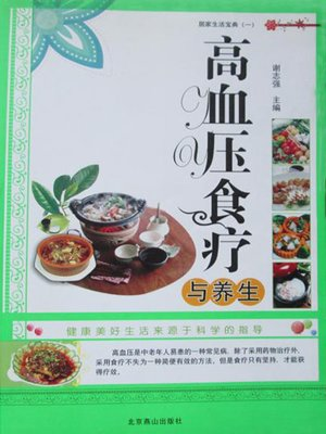 cover image of 高血压食疗与养生 (Food Therapy and Health Maintenance)