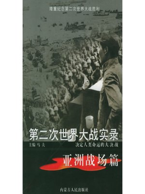 cover image of 第二次世界大战实录·亚洲战场篇(World War Ⅱ Records• Asian Battlefield Chapter)