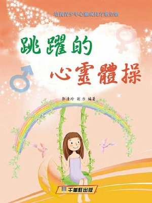 cover image of 跳躍的心靈體操