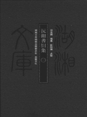 cover image of 沅湘耆旧集 一