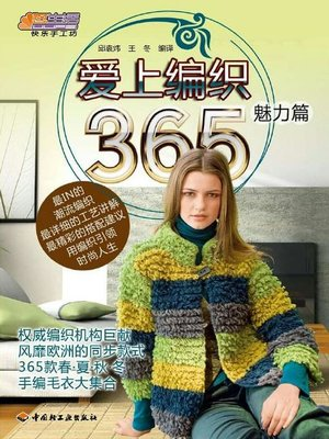 cover image of 爱上编织365(魅力篇)(Fall in Love with Knitting (Charm)