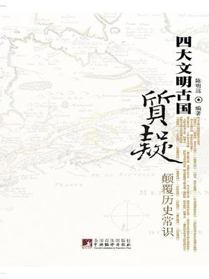 cover image of 质疑四大文明古国——颠覆历史常识 (Questioning the Four Ancient Civilizations - Subversion of Knowledge of History)