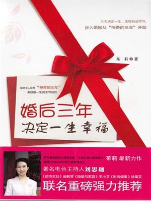 cover image of 婚后三年决定一生幸福(The First Three Years of Marriage Determining Your Lifetime Happiness)