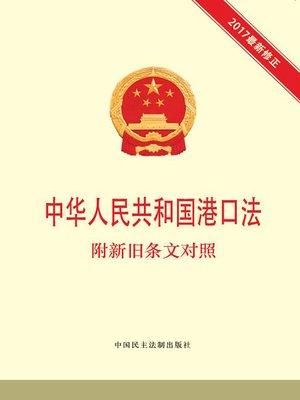 cover image of 中华人民共和国港口法 附新旧条文对照