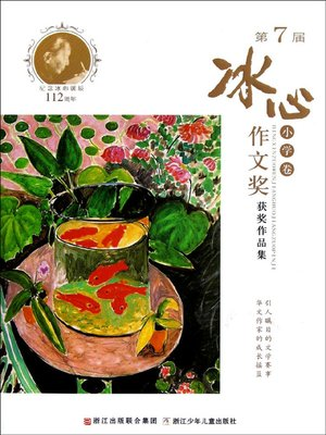 cover image of 第7届冰心作文奖获奖作品集.小学卷 ( Collection of Prize-winning Works of the 7th Bingxin Writing Competition – Elementary School)