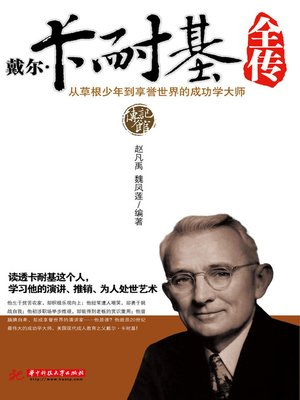 cover image of 李嘉诚全传 (Complete Biography of Li Ka-shing)