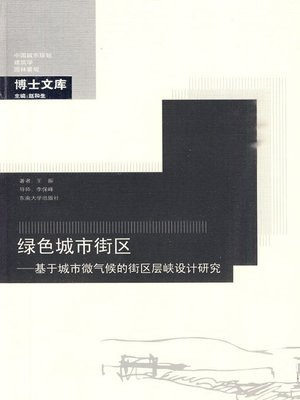 cover image of 绿色城市街区:基于城市微气候的街区层峡设计研究 (Street in Green City: Research on Street Design based on Microclimate of City)