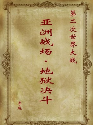 cover image of 第二次世界大战亚洲战场 (The Second World War)