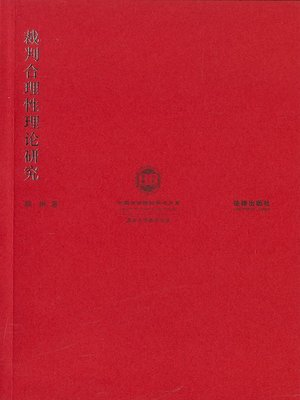 cover image of 裁判合理性理论研究(Theoretical Research on Judgement Rationality)